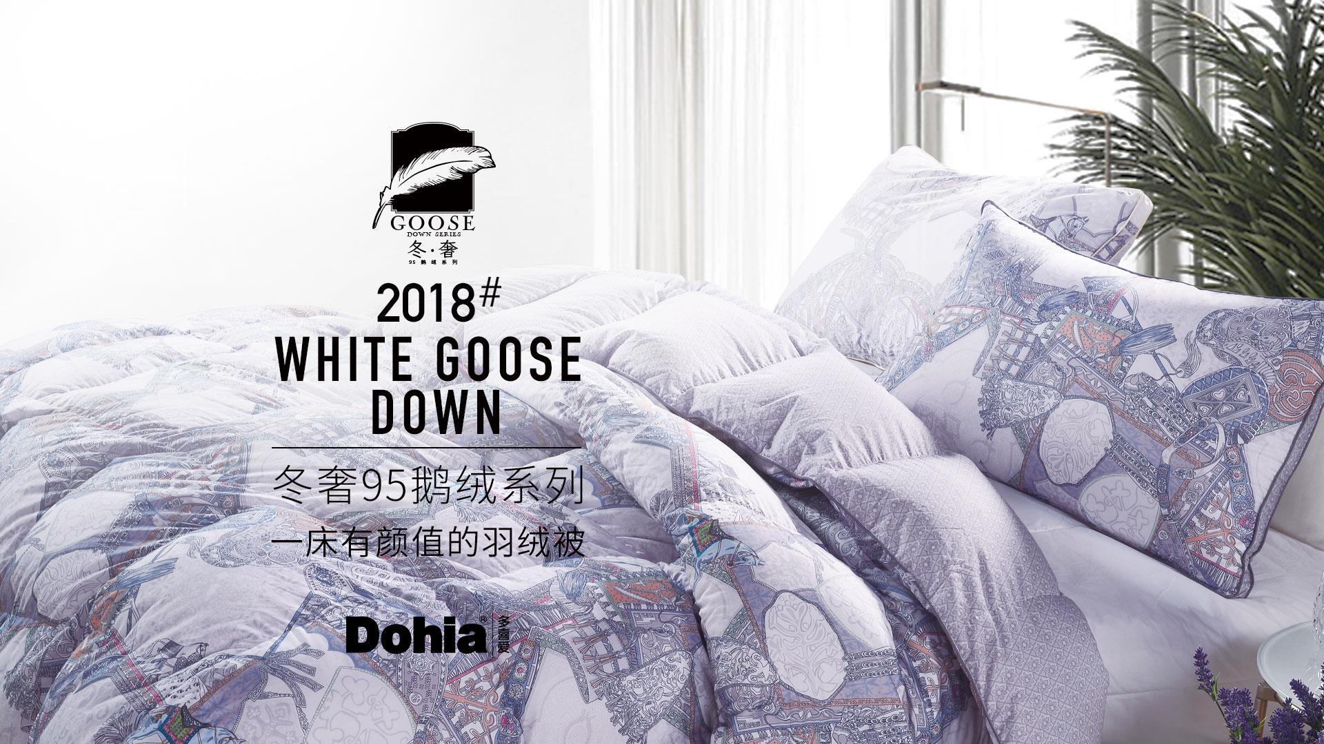 万博体育手机登录冬奢95白鹅绒,一床有颜值的高品质鹅绒被